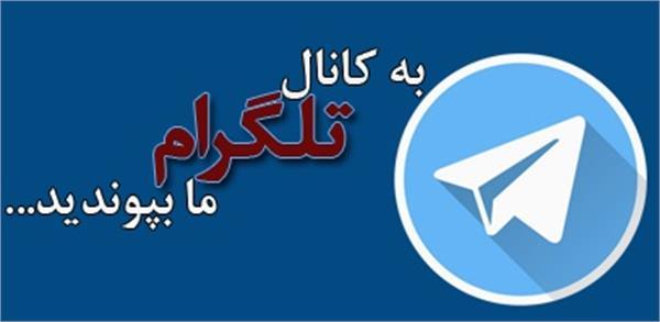 کانال تلگرام امداد آسانسور